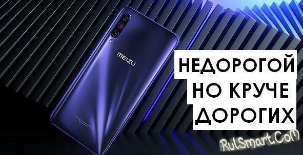 Meizu 16T: очень мощный смартфон, который «вынесет» всех, а стоит всего ничего