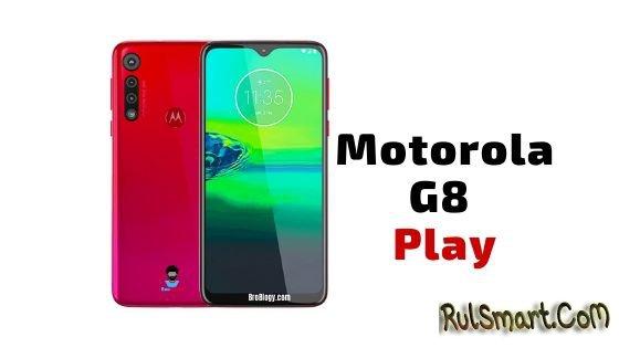 """Moto G8 Play: недорогой смартфон, который """"не надо заряжать"""""""