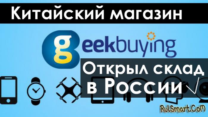 Китайский магазин Geekbuying открыл склад в России: низкие цены не только в Китае