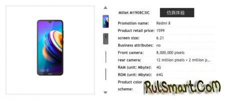 Xiaomi Redmi 8 шокировал фанатов ужасными характеристиками и ценой