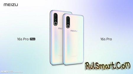 Meizu 16s Pro Plus: злющий смартфон с очень мощным железом и дзен-дизайном