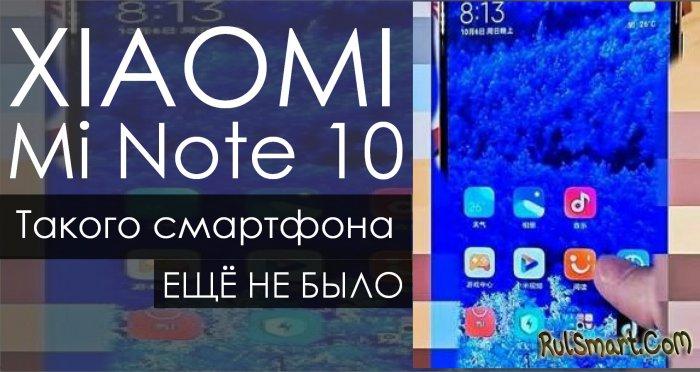 Xiaomi Mi Note 10: смартфон, о котором все мечтали, он «уничтожит» Samsung