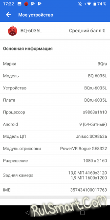 Обзор BQ Strike Power Plus и Strike Power Max