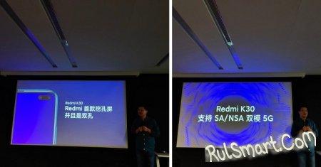 Xiaomi Redmi K30 удивил всех новым железом — это уж слишком