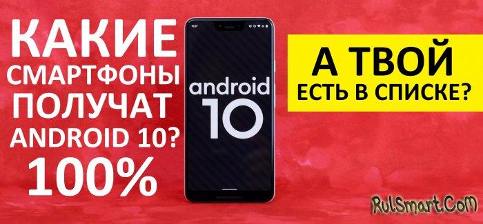 Какие смартфоны точно обновятся до Android 10 до конца года (список)