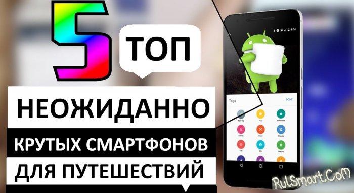 Лучшие смартфоны для путешествий и туризма (ТОП-5 проверенных)