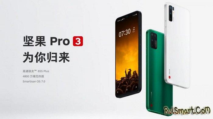 Smartisan Nut Pro 3: мощный и дерзкий смартфон удивил, но есть проблема