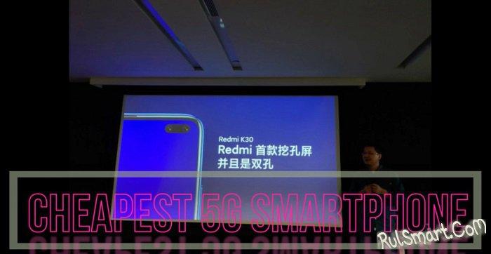 Xiaomi Redmi K30: самый дешевый смартфон с 5G и полезными фишками