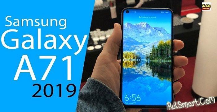 Samsung Galaxy A71: доступный смартфон, который лучше многих дорогих