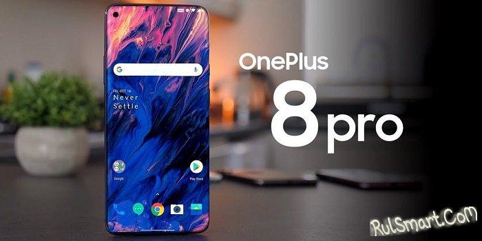 OnePlus 8 Pro: это слишком — Snapdragon 865, 12 ГБ ОЗУ и 120 Гц