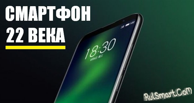 Meizu 17th: слишком крутой смартфон, который поражает своей технологичностью