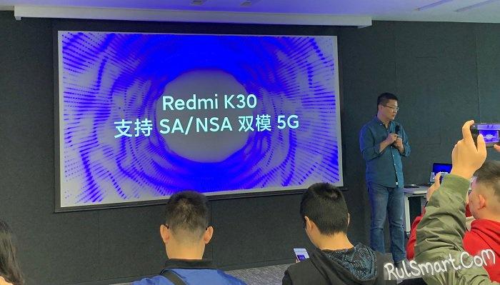 Redmi K30: шокирующий смартфон с 5G выйдет раньше ожидаемого