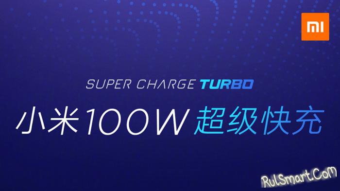 Xiaomi готовит смартфон с рекордной 100-ваттной зарядкой