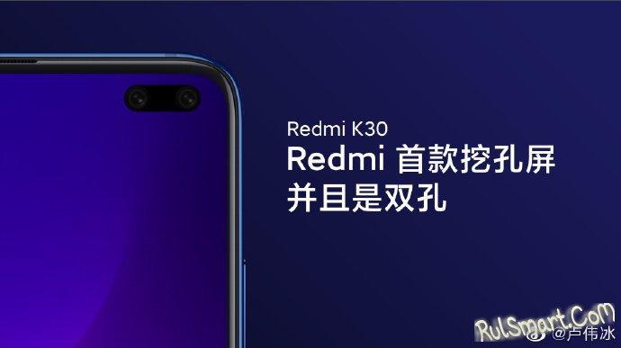 Xiaomi Redmi K30: недорогой смартфон со 120-Гц дисплеем и Sony IMX686