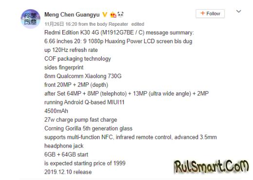 Xiaomi Redmi K30: новые характеристики и цена ошарашили фанатов