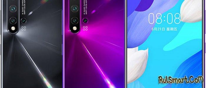 Huawei Nova 6: доступный смартфон, который готов «разорвать» дорогущий Galaxy S10+