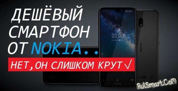 Nokia 2.3: почти самый дешевый смартфон, который Вас удивит на раз-два
