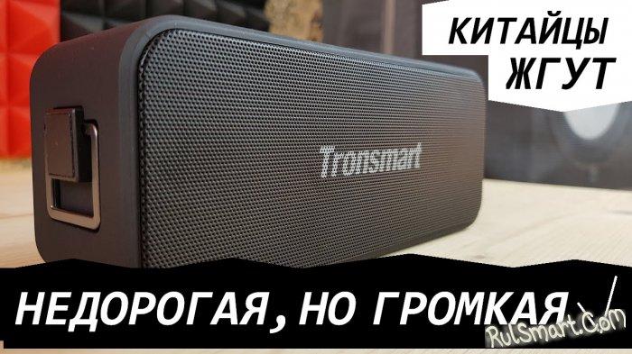 Обзор Tronsmart Element T2 Plus: недорогая, но очень громкая Bluetooth-колонка