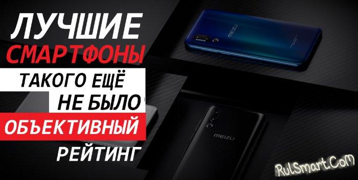 Лучшие Android-смартфоны: от дешевых до дорогих (объективный рейтинг AnTuTu)