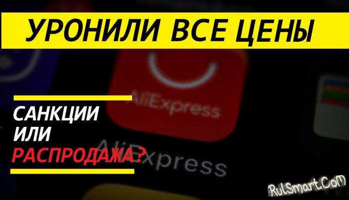 Китайская компания Tronsmart обвалила цены для всех россиян на Aliexpress
