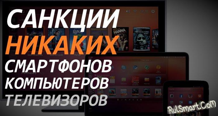 В России запретят продажу смартфонов, ПК и телевизоров без российского ПО