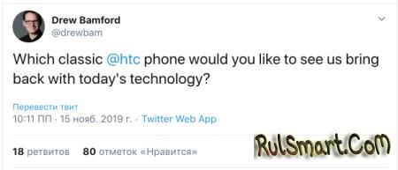 HTC планирует перевыпустить один из своих легендарных смартфонов