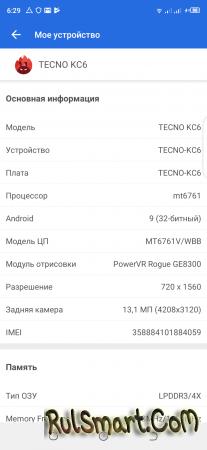 Обзор крутого бюджетника TECNO Spark 4 Air