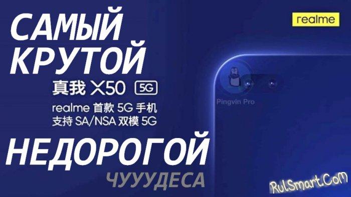 Realme X50 5G: самый дешевый смартфон с 5G и Snapdragon 865