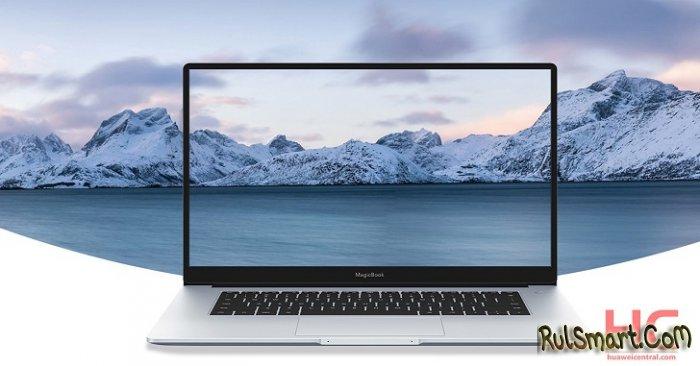 Honor MagicBook 14 и MagicBook 15: недорогие ноутбуки, которые будут «рвать» дорогих