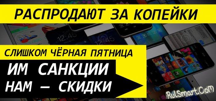 Китайский магазин отдаёт технику россиянам без наценки и пошлины в Чёрную Пятницу