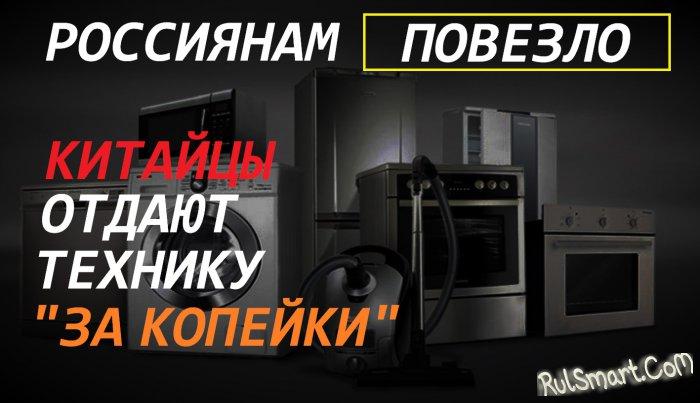 Магазин на AliExpress отдаёт технику россиянам «за копейки» и это не всё