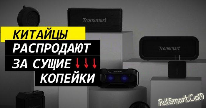 Tronsmart отдает мощные колонки и наушники на AliExpress за «сущие копейки»