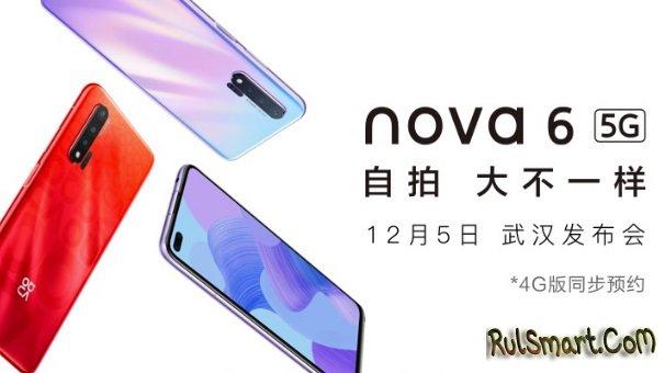 Huawei Nova 6 5G: дешевый флагман из будущего с безумными фишками