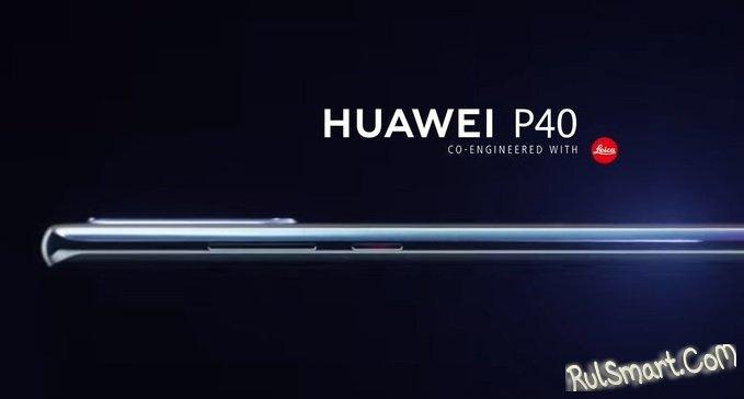 Huawei P40 Pro: неожиданный дизайн смартфона шокировал фанатов бренда