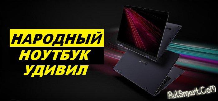 XIDU PhilBook Max: неожиданно злой народный ноутбук, который всем по карману