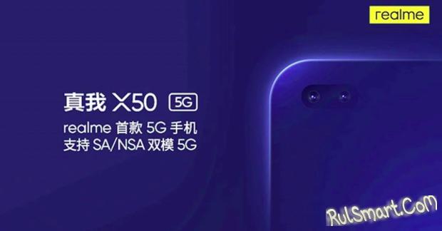 Realme X50: невероятный смартфон с водным охлаждением поразил всех