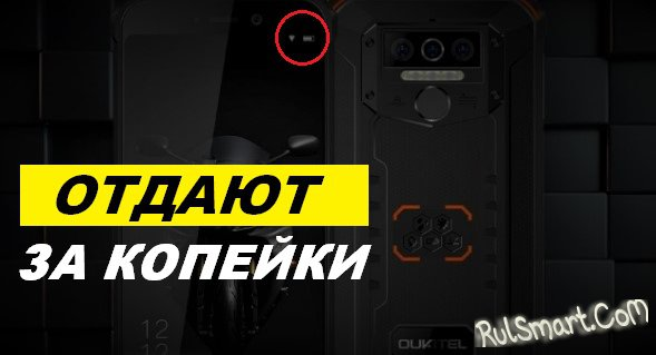 OUKITEL WP5: смартфон с «бесконечным» аккумулятором отдают «за копейки» на AliExpress