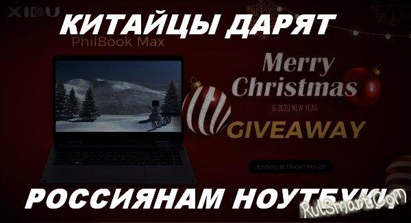 Китайский магазин XIDU бесплатно дарит ноутбуки россиянам на AliExpress