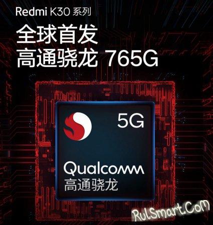 Xiaomi Redmi K30: неожиданный процессор и шок-камера