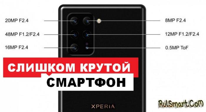 Sony Xperia 3: слишком крутой смартфон со Snapdragon 865 и камерой-шестёркой