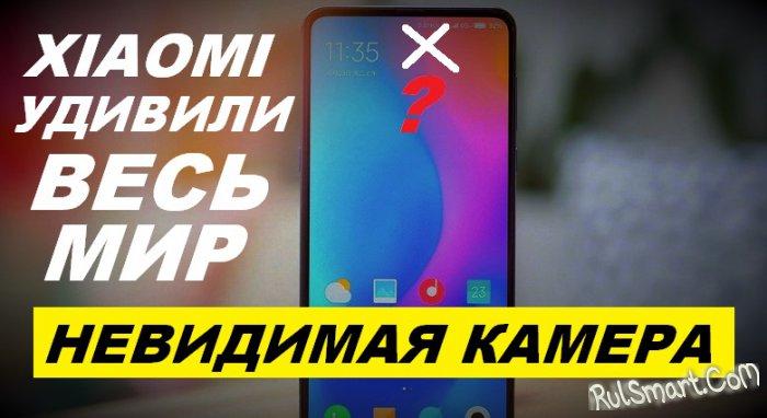 Xiaomi выпустит смартфон со скрытой камерой и это не Mi 10