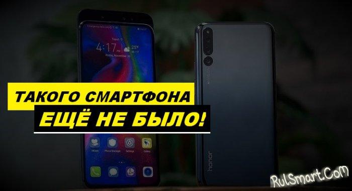 Honor Magic 3: божественно крутой смартфон, который уделает всех в 2020
