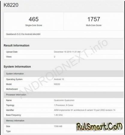 "Sony Xperia K8220 ""разорвёт"" Redmi K30 5G и Oppo Reno3 Pro"