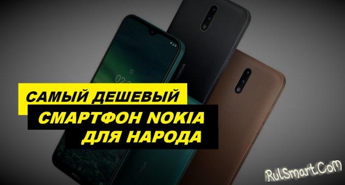 Nokia 1.3: самый интересный, но дешевый смартфон, который нужен всем