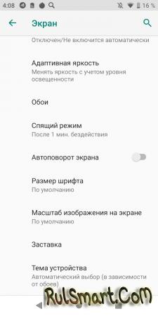 Обзор BQ 5530L Intense — смартфон с функцией Power Bank