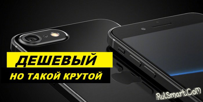 iPhone SE 2 ошарашил фанатов ценой, дизайном и новыми характеристиками