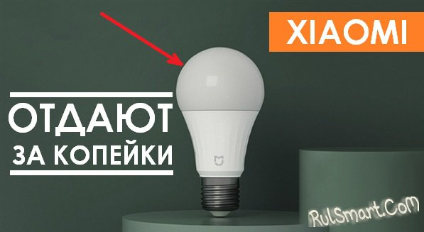 Xiaomi Mijia LED Bulb: крутую умную лампочку отдают за копейки и с подарком