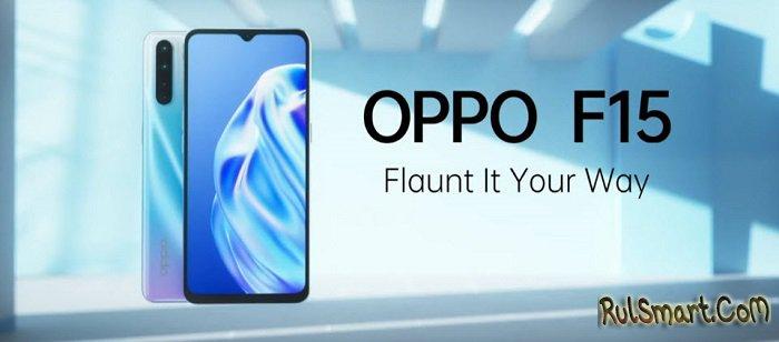 Oppo F15: самый крутой недорогой смартфон с 4 камерами и 8 ГБ ОЗУ