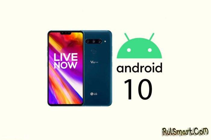 Какие смартфоны LG получат Android 10 (полный список)