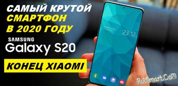 Samsung Galaxy S20: космически крутой смартфон, который похоронит Xiaomi